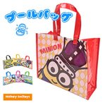 ショッピングプールバッグ ディズニー ミニオンズ プールバッグ (角型) (ゆうパケ送料無料) ビーチバッグ スイミングバッグ スイムバッグ 子供 キッズ プール 学用品