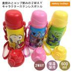 保温 保冷キャラクター2WAYステンレス水筒 ミッキー トイストーリー スヌーピー   ピンク ブルー