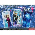 Yahoo!Honey Smileys Yahoo!店iPhone6 ケース アナと雪の女王 スマホカバー スマホケース (メール便送料無料) エルサ ディズニー プリンセス アナ雪 バーゲン
