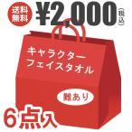 おまかせ 6点セット キャラクター フェイスタオル タオル 学用品 福袋