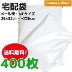 宅配ビニール袋 宅配袋 A4 A5 梱包資材 メール便袋 ビニール袋 袋 資材 梱包材 400枚入り 梱包 テープ付き 25×32cm 大容量