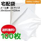 宅配ビニール袋 宅配袋 メール便袋 A4 A5 梱包資材 梱包材 ビニール袋 袋 資材 100枚入り 梱包 テープ付き 25×32cm ポイント消化 大容量