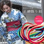 送料無料 正絹 飾り紐 帯締め 組み紐 d3669  メール便対応