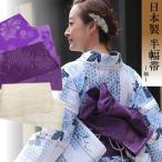 ショッピングゆかた 送料無料 ゆかた帯 浴衣帯  日本製 半幅帯 -柄- d5612 浴衣 帯 ホンコンマダム ※ゆうパケット対応