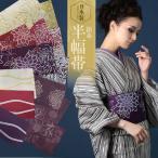 ショッピングゆかた ゆかた帯 浴衣帯  日本製の半幅帯 -ぼかし銀糸- d5614