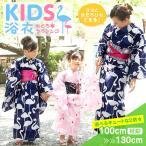 浴衣 子供 女の子 親子で オソロ 浴衣 選べる2カラー れとろフラミンゴ キッズ 浴衣