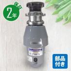 蓋スイッチ式スタンダードディスポーザー・シンクマスターBF750(WKI2600TC)(標準取付部品付き)