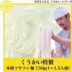 うどん 手打ち 手打ちうどん 本格ツヤコシ麺150g(1?1.5人前) 【3袋セット】 [17]
