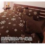 32色柄から選べるスーパーマイクロフリースカバーシリーズ 掛け布団カバー クイーン[00]