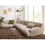 フロアコーナーソファ【Oise】オワーズ ロータイプ 左コーナーセット[4D][00]