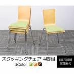 多彩な組み合わせに対応できる 多目的オフィスワーク CURAT キュレート オフィスチェア 4脚組(単品)[4D][00]