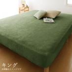 2台を包むファミリーサイズ 年中快適100%コットンタオルのパッド・シーツ suon スオン ベッド用ボックスシーツ キング[00]