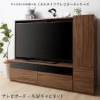 ミドルタイプテレビボードシリーズ city sign シティサイン 2点セット(テレビボード+キャビネット) 木扉[00]