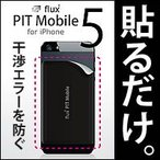flux PIT Mobile for iPhone6 / iPhone6 Plus / iPhone5S / iPhone5C / iPhone5 / iPhone4 / iPhone4S 対応 干渉エラー防止シール【代引不可】 [99]