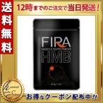 ファイラ マッスルサプリ HMB 120粒 サプリメント BCAA FIRA