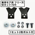 草刈機 替刃 乗用モア用 フリー刃 新形状 Wカット70 黒 1組2枚 ボルト付 三陽金属 日本製