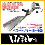 バッテリー式・充電式 剪定機 パワートリマー BH-600B 2.5時間充電器仕様 アイデック