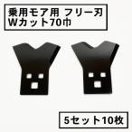 草刈機 替刃 乗用モア用 フリー刃 新形状 Wカット70 黒 5組10枚 三陽金属 日本製