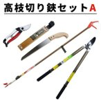 高枝切りバサミ はさみ 鋏 高枝切りはさみ セットA 鋏 ハサミ 日本製