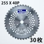 草刈機 刈払機 刃 安心品質 JIS入り 草刈用チップソー255×40P 30枚 替え刃 替刃 人気