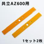 草刈機 共立 刃 自走式 畦草刈ブレードAZ600型 バーナイフ セット 1組2枚