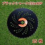 草刈機 刈払機 刃 草刈機用チップソー255 ブラック シャーク 25枚 替刃 替え刃 人気
