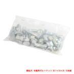 耕耘機 耕うん機 耕運機 ボルト 取付 爪部品 B17×10×28 10本組