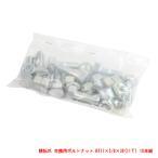 耕耘機 耕うん機 耕運機 ボルト 取付 爪部品 BT17×3 8×30(11T)  10本組