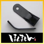 草刈り機 替刃 自走式 ハンマーナイフモアー刃 バロネス用 HM-71 64枚