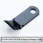 草刈り機 替刃 自走式 ハンマーナイフモア刃 クボタ用 TKMX-5 72枚