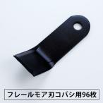 草刈り 自走式 替刃 フレールモアー刃 コバシ用 FM-181・185・186 90枚 フレールモア フレールモアー 替刃