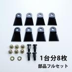 幅広刃 フリーナイフ スパイダーモア 円盤 用 替刃 1台分 合計8枚 部品セット 純正品に対応 SP431F SP852F AZ431F AZ852F