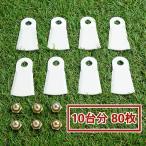 高品質幅広刃 フリーナイフ スパイダーモア用 フリー刃 替刃 10台分 合計80枚 ナット付き SP431F SP852F AZ431F AZ852F