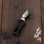 剪定ばさみ はさみ ハサミ バサミ 花隈川 B型 剪定鋏 140mm 超小型 名入れ