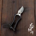 剪定ばさみ はさみ ハサミ バサミ 花隈川 B型 剪定鋏 165mm 小型 名入れ