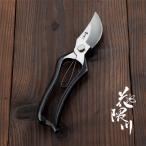 剪定ばさみ はさみ ハサミ バサミ 花隈川 B型 剪定鋏 230mm 大型 名入れ