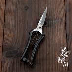 芽切鋏 はさみ ハサミ 花隈川 片刃 200mm 庭園 植木 庭木 芽摘み 名入れ