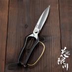 花隈川 片手刈込鋏 標準 270mm ガード 刈り込みバサミ ばさみ ハサミ はさみ 名入れ