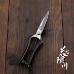 花隈川 片手刈込鋏 短刃 230mm 刈り込みバサミ ばさみ ハサミ はさみ 名入れ