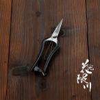 芽切鋏 はさみ ハサミ 庭園用 花隈川 ミニ 両刃 170mm 植木 庭木 芽摘み 名入れ