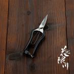 芽切鋏 はさみ ハサミ 庭園用 花隈川 ミニ 片刃 170mm 植木 庭木 芽摘み 名入れ