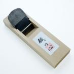 鉋 かんな 極上 万能タイプ 鐵の心 青紙スーパー 70mm 兵庫 播州・三木