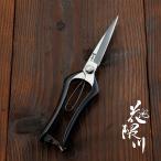 芽切鋏 ハサミ はさみ 庭園用 花隈川 片刃 金止 230mm 植木 庭木 芽摘み 名入れ