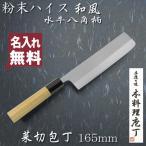 菜切包丁 粉末ハイス鋼割込 165mm 和風 水牛八角柄 包丁 ステンレス