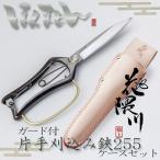 花隈川 片手 刈込鋏 両刃 ガード付 255mm 細身軽量 皮ケース セット 名入れ 期間限定でプレゼント付き