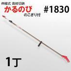 高枝切りバサミ はさみ 鋏 伸縮高枝切鋏 #1830 かるのび 3M 日本製