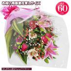 誕生日 開店祝い 女性 男性 お祝い 即日 退職 入園 入学 入社 ◆ 花 ギフト に 感...