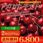 アメリカンチェリー 送料無料 アメリカ産 さくらんぼ 大粒 2kg