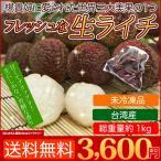 生ライチ 台湾産  1kg 送料無料 冷凍ではないフレッシュライチ