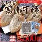 フルーツ ギフト 送料無料 富山県産 干し柿 枯露柿 総重量800グラム 干柿  贈答に最適
